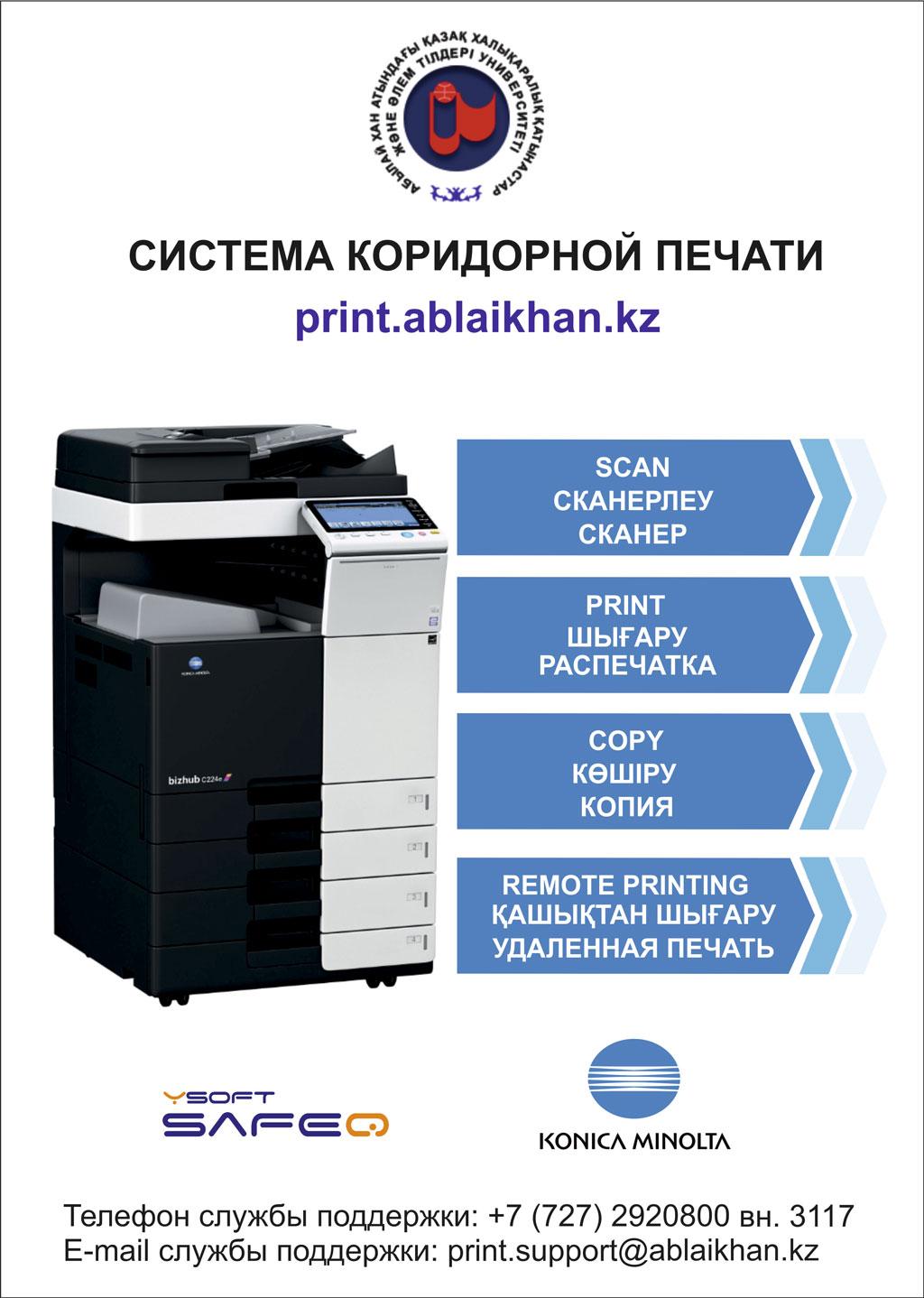 Система Коридорной печати
